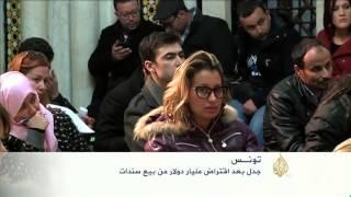 جدل بتونس بعد اقتراض مليار دولار من بيع سندات