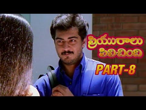 Priyuralu Pilichindi Full Movie - Part 8 12 - Ajith, Aishwarya Rai, Tabu, Mammootty video