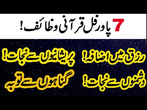 7 powerful Qurani Wazaif  for Problems || Wealth || Wishies || Success
