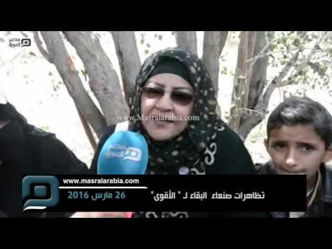 مصر العربية تظاهرات صنعاء البقاء لـ الأقوى