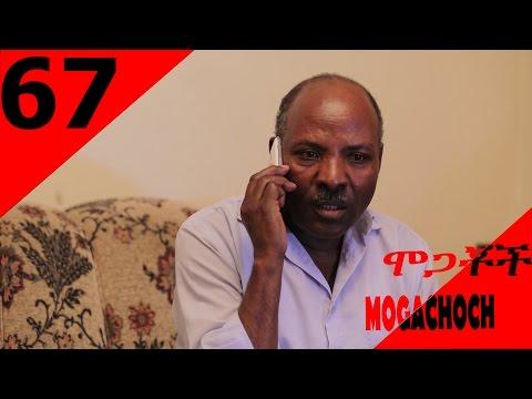 Mogachoch EBS Latest Series Drama - S03E67 - Part 67