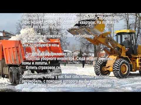 Бизнес идея услуги по уборке снега
