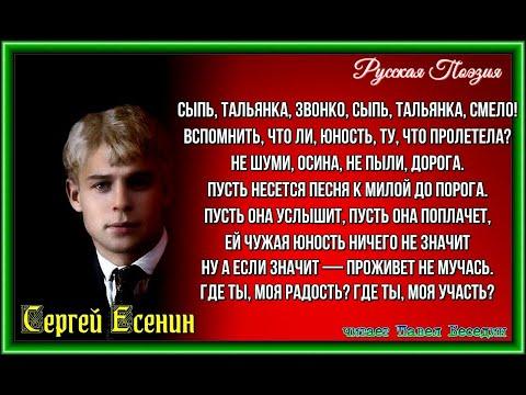 Сергей Есенин - Сыпь, тальянка