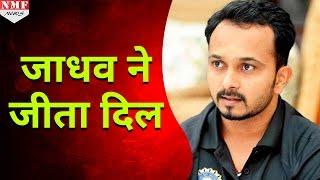 जीत कर हारी Team India, Kedar Jadhav के रूप में मिला नया Hero