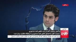 FARAKHABAR: Wolesi Jirga Summons Minister of Borders & Tribal Affairs Over Dand-e-Ghori Deal