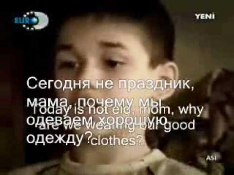 Аси русские субтитры 1.7.wmv