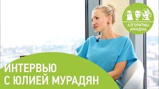 Интервью с Юлией Мурадян