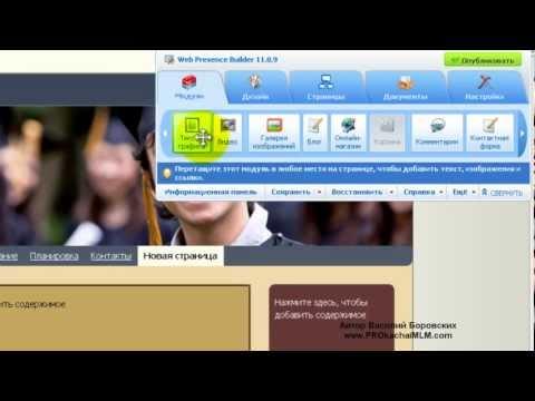Конструктор сайтов InBuilder | Урок #3