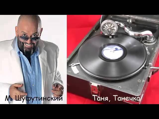 Михаил Шуфутинский Танька малолетка.