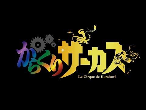 TVアニメ『からくりサーカス』第2弾アニメーションPV - YouTube (09月26日 12:45 / 12 users)