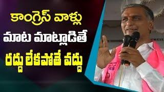 Harish Rao Satirical Comments On Komatireddy Venkat Reddy | NTV
