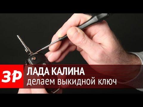 Лада Калина: меняем штатный ключ на выкидной