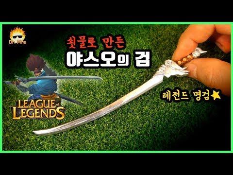 [LOL]쇳물로 만든 야스오의 검!!★역대급 명검 탄생#롤#리그오브레전드#롤드컵#닥터파이어