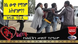 Ethiopian Qin Leboch Tv show Ep 10 Part 1