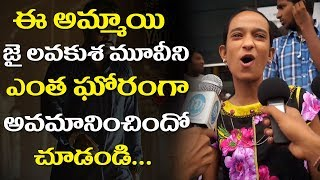 Jai Lava Kusa Movie Negative Talk with LADY Fan | Review | Pubilc Talk | Ntr | Bobby | TTM