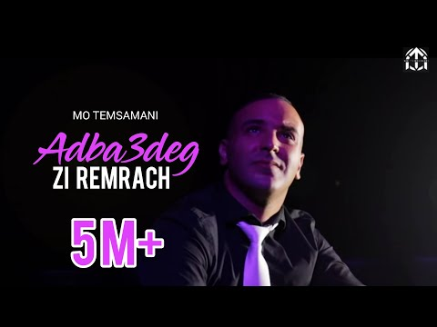 MO TEMSAMANI - ADBA3DEG ZI REMRACH [Exclusive Music Video]