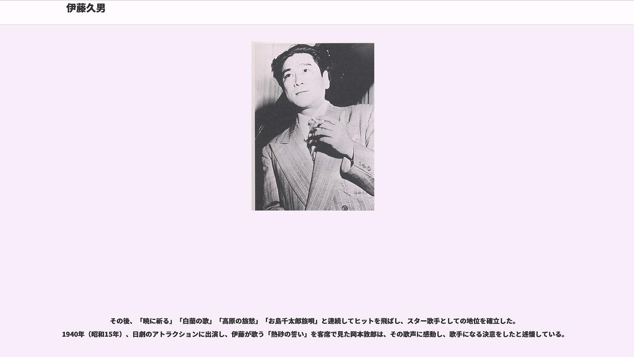 伊藤久男の画像 p1_37