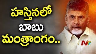 CM Chandrababu Delhi Tour | to Hold Meet With BJP Opposition Parties | NTV