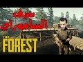 النجاه في الغابه #4   اخطر مغامره !! The Forest