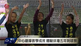 族語研發中心 訪土坂vusam文化實驗小學 2017-12-29 TITV 原視新聞