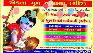 Ekta group Janmashtami 2017 Kanhaiya Murli wala Re