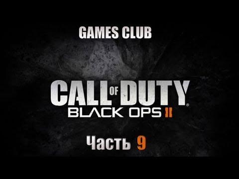 Прохождение игры Call of Duty Black Ops 2 часть 9