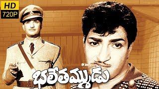 Bhale Tammudu - Bhale Tammudu Full Length Telugu Movie || N. T. Rama Rao,K. R. Vijaya