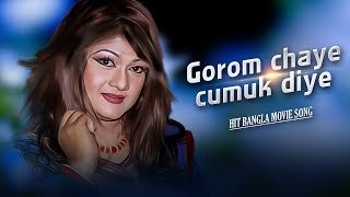 Gorom Chaye Chumuk Dile Tot Pure | Shiba Gonda (2016) | Full HD Movie Song | Munmun | CD Vision