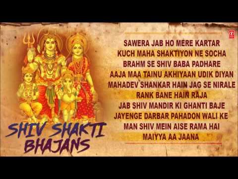 Shiv Shakti Bhajans By Anup Jalota Udit Narayan Sonu Nigam Hariharan...
