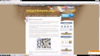 Монетизация сайта, способы монетизации сайта