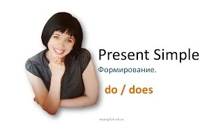 Present Simple #1: do does