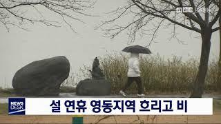 설연휴 영동지역 흐리고 비