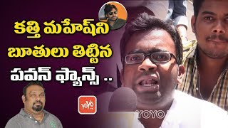 Pawan Kalyan Fans Protest About Sri Reddy, RGV , Kathi Mahesh And Chandrababu Comments