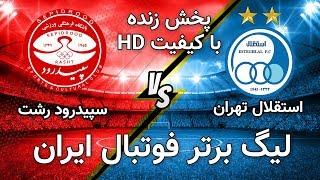 - - Esteghlal vs Sepidrood - Live