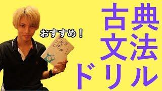 【東大受験物語】今月の一冊!!基礎を固めるならこれ!
