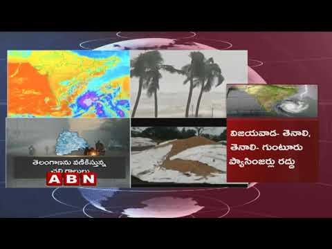 పెథాయ్ తుఫానుతో పలు ప్రాంతాల్లో భారీ వర్షాలు |Pethai Cyclone Live Updates | ABN Telugu