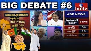 Special Debate and Report On Gujarat Exit Poll 2017 Updates - Cong Vs BJP - Big Debate #6 - hmtv News - netivaarthalu.com