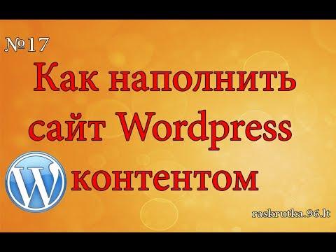 Как наполнить сайт WordPress контентом
