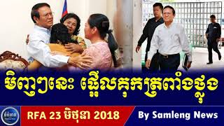 ថ្ងៃនេះផ្អើលគុកត្រពាំងថ្លុងរឿងលោក កឹម សុខា, Cambodia Hot News, Khmer News