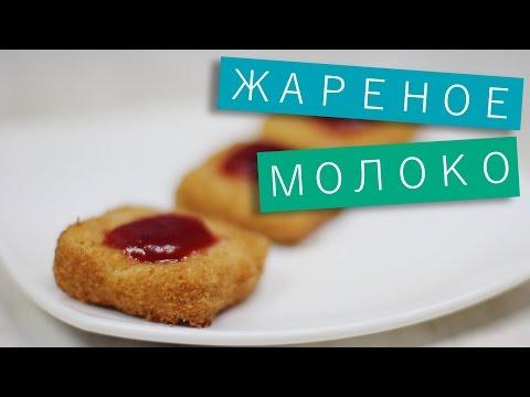 Жареное молоко / Рецепты и Реальность / Вып. 141
