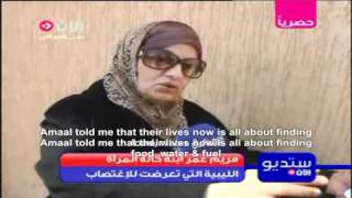 Mariam Omar, cousin of the Libyan woman who was raped (the full interview)
