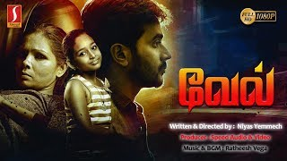 New Release Tamil Full Movie 2018 | வேல் | New Tamil Online Movie | Exclusive Movie 2018 | Full HD