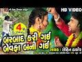Gam Jindagi Na Aapi Bewafa Chali Gai || Rohit Thakor  || New Sad Song 2018 ||