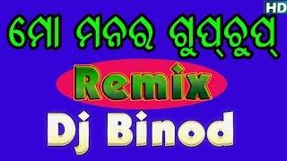 MO MANARA GUPCHUP RE OFFICIAL REMIX DJ BINOD    SPECIAL ROMANCE MIX