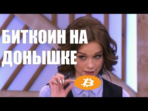 Биткоин. Криптовалюты.Почему сейчас лучшее время чтобы начать инвестировать в биткоин и криптовалюты