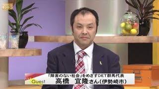 障害のない社会をめざすDET群馬代表 高橋宣隆さん