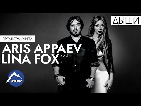 Aris Appaev, Lina Fox - Дыши