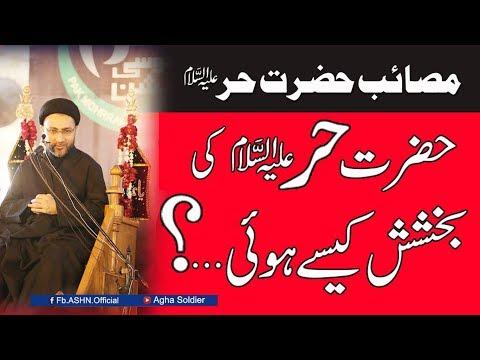 Hazrat Hur (a.s) BY Allama Syed Shahenshah Hussain Naqvi