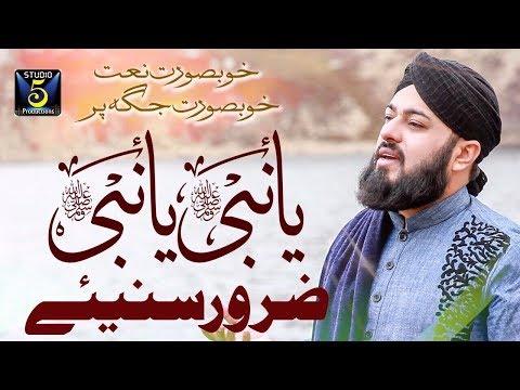 Usman Ubaid Qadri New Naat 2018 - Ya Nabi Ya Nabi - New Milaad Naat Album - R&R by Studio 5