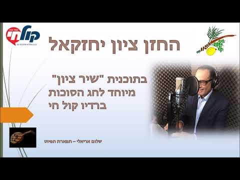 החזן ציון יחזקאל בתוכנית שיר לציון ברדיו קול חי מיוחד לחג הסוכות